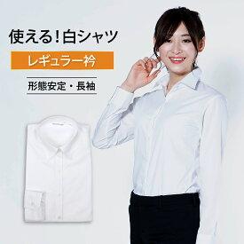 レディース ワイシャツ リクルート シャツ ブラウス オフィス 長袖 定番 ビジネス OL 形態安定 制服 就活 白 標準型PLATEAU 定番ホワイトブロード レギュラーカラー [P31KZA001]