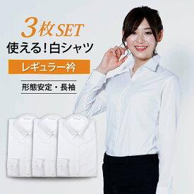 【3枚セット】 レディース シャツ ワイシャツ ブラウス オフィス 長袖 ビジネス OL 形態安定 標準型 PLATEAU 【3枚セット】 定番ホワイトブロード ビジネス 就職活動 レギュラーカラー [P31S3A001]