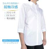 レディースシャツ七分袖形態安定標準型PLATEAUホワイト無地ストレッチUVカット吸水速乾[P32PLA237]