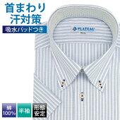 ワイシャツ半袖形態安定メンズスリム型PLATEAUボタンダウン首回りさらっと衿腰内吸水パットブルー濃淡ストライプ[DHPC20-08]