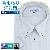 ワイシャツ半袖形態安定メンズスリム型PLATEAUボタンダウン首回りさらっと衿腰内吸水パットネイビーストライプ[DHPC20-10]
