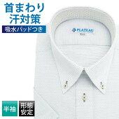 ワイシャツ半袖形態安定メンズスリム型PLATEAUボタンダウン首回りさらっと衿腰内吸水パットホワイトドビー×ブラックピンボーダー[DHPC22-01]