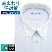 ワイシャツ半袖形態安定メンズスリム型PLATEAUクレリック首回りさらっと衿腰内吸水パットボタンダウンライトブルードビーチェック[DHPC22-06]