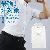 ワイシャツ半袖形態安定メンズ標準型PLATEAUボタンダウン高機能ハイブリッドセンサー衿腰内吸水パットホワイトニット無地[DXPC23-01]