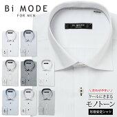ワイシャツ長袖形態安定メンズ標準BiMODEモノトーン[P12S1BM04]