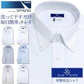 ワイシャツ長袖形態安定メンズ標準BLUERIVERスパーノエコ[P12S1BR03]