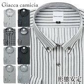 ワイシャツ長袖形態安定メンズ標準giacca-camicia短尺ショート丈[P12S1GC01]