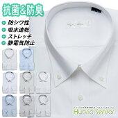 ワイシャツ長袖形態安定メンズ標準HybridSensor抗菌防臭ハイブリッドセンサー(織物)高機能[P12S1HS04]