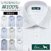 ワイシャツ長袖形態安定メンズ標準KENCOLLECTION綿100%アイロンゼロ[P12S1KC02]