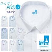 ワイシャツ長袖形態安定メンズ標準型SEABREEZEアイスキープ(冷感加工)高通気[P12S1X005]