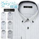 ワイシャツ 長袖 形態安定 メンズ 標準 BiMODE ボタンダウン 吸水速乾 [P12S1X009]