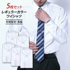 ワイシャツ 長袖 形態安定 メンズ Yシャツ カッターシャツ ビジネス 標準 PLATEAU レギュラーカラー 【5枚セット】 ホワイト無地 [P12S5R001]