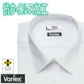 ワイシャツ長袖形態安定メンズYシャツカッターシャツビジネス標準Variexワイドスプレッド抗ウイルス加工VariexR/バリエックスRホワイト無地[P12VXW200]