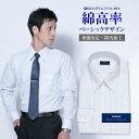 ワイシャツ メンズ 長袖 形態安定 標準型 WITTYWALK レギュラーカラー 防汚加工 ブルーストライプ [P12WWR204]