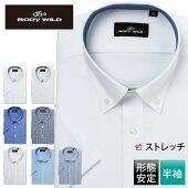 ワイシャツ半袖形態安定メンズスリムBODYWILDストレッチ短尺袖口スリム[P16S1BW01]