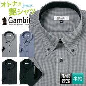 ワイシャツ半袖形態安定メンズ標準Gambitボタンダウン袖口スリット[P16S1GM01]