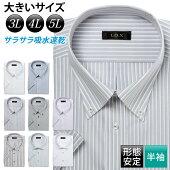 ワイシャツ半袖形態安定メンズ標準L.O.X吸水速乾ビッグサイズトールサイズ[P16S1LO01]