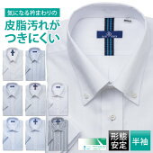 ワイシャツ半袖形態安定メンズ標準BLUERIVERスパノクールエコ衿部分防汚素材[P16S1X011]