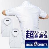 ワイシャツ半袖形態安定メンズ標準TECHNOWAVEノーアイロンアイロンゼロシャツストレッチ高通気性吸水速乾ホワイト無地[P16S1X013]