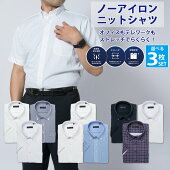 【3枚セット】ワイシャツ半袖形態安定メンズ標準TECHNOWAVEボタンダウンノーアイロンゼロアイロンストレッチYシャツ[P16S3X003]【送料無料】