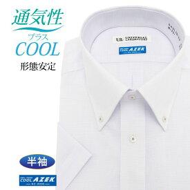 ワイシャツ 半袖 形態安定 メンズ 標準型 UNIVERSAL LABORATORY ボタンダウン 2.5スナップ クールアゼック(高通気 接触冷感) ホワイト×ライトパープルボーダー [P16ULB010]