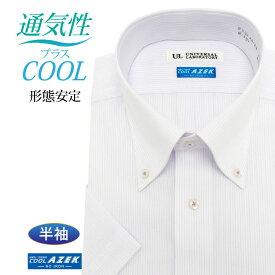 ワイシャツ 半袖 形態安定 メンズ 標準型 UNIVERSAL LABORATORY ボタンダウン 2.5スナップ クールアゼック(高通気 接触冷感) ホワイト×パープルピンストライプ [P16ULB011]