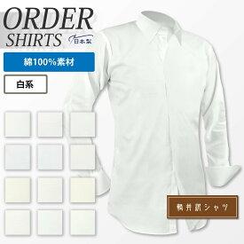 オーダーシャツ ワイシャツ 【送料無料】 Yシャツ オーダーワイシャツ メンズ 衿 カフス ポケット ボタン デザイン変更可能 大きい スリム ゆったり 長袖 半袖 五分袖 七分袖 らくらくオーダー 形態安定 軽井沢シャツ 定番 白系 綿100% [R10KZ3001]