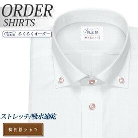 オーダーシャツ ワイシャツ 【送料無料】 Yシャツ オーダーワイシャツ メンズ 長袖 半袖 七分 大きいサイズ スリム らくらく オーダー 日本製 形態安定 軽井沢シャツ ボタンダウン カッタウェイ ハイブリッドセンサー ホワイト ブロード [R10KZB025]