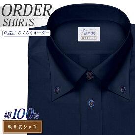 オーダーシャツ ワイシャツ 【送料無料】 Yシャツ オーダーワイシャツ メンズ 長袖 半袖 七分 大きいサイズ スリム らくらく オーダー 日本製 綿100% 軽井沢シャツ ボタンダウン ドゥエボットーニ ネイビーサテン [R10KZB398]