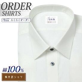 オーダーシャツ ワイシャツ 【送料無料】 Yシャツ オーダーワイシャツ メンズ 長袖 半袖 七分 大きいサイズ スリム らくらく オーダー 日本製 形態安定 綿100% 軽井沢シャツ レギュラーカラー ショートポイント [R10KZR001]