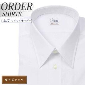 オーダーシャツ ワイシャツ 【送料無料】 Yシャツ オーダーワイシャツ メンズ 長袖 半袖 七分 大きいサイズ スリム らくらく オーダー 日本製 形態安定 軽井沢シャツ レギュラーカラー ローレギュラー [R10KZR004]