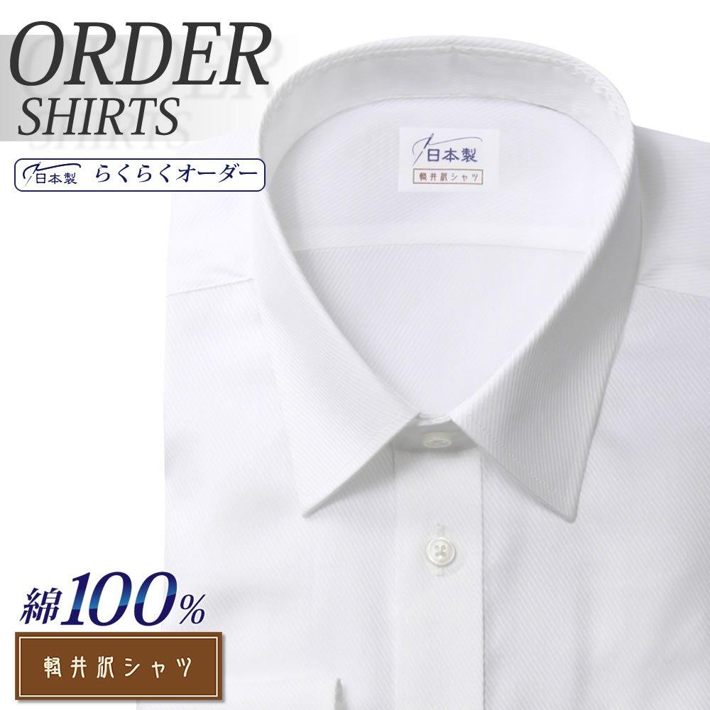 ワイシャツ メンズ 形態安定 らくらくオーダー受注生産商品 軽井沢シャツ レギュラーカラー ショートポイント [R10KZR007]【送料無料】