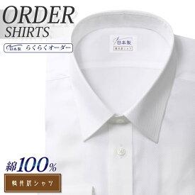 オーダーシャツ ワイシャツ 【送料無料】 Yシャツ オーダーワイシャツ メンズ 長袖 半袖 七分 大きいサイズ スリム らくらく オーダー 日本製 形態安定 綿100% 軽井沢シャツ レギュラーカラー ショートポイント [R10KZR007]
