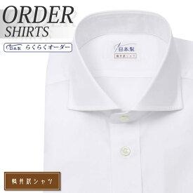 オーダーシャツ ワイシャツ 【送料無料】 Yシャツ オーダーワイシャツ メンズ 長袖 半袖 七分 大きいサイズ スリム らくらく オーダー 日本製 形態安定 軽井沢シャツ ワイドスプレッド カッタウェイ [R10KZW002]