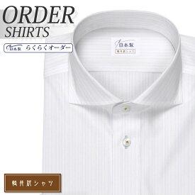 オーダーシャツ ワイシャツ 【送料無料】 Yシャツ オーダーワイシャツ メンズ 長袖 半袖 七分 大きいサイズ スリム らくらく オーダー 日本製 形態安定 軽井沢シャツ ワイドスプレッド カッタウェイ ドビーストライプ [R10KZW212]