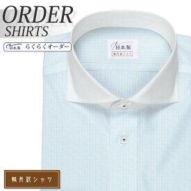 オーダーシャツ ワイシャツ 【送料無料】 Yシャツ オーダーワイシャツ メンズ 長袖 半袖 七分 大きいサイズ スリム らくらく オーダー 日本製 形態安定 軽井沢シャツ ワイドスプレッド カッタウェイ ライトブルー [R10KZW213]