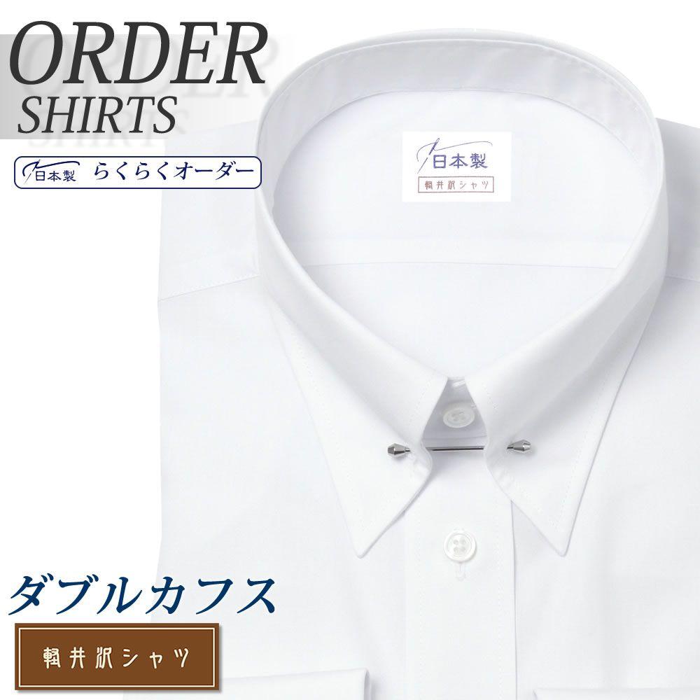 ワイシャツ メンズ 形態安定 らくらくオーダー受注生産商品 軽井沢シャツ ピンホールカラー フォーマル [R10KZZP01]【送料無料】