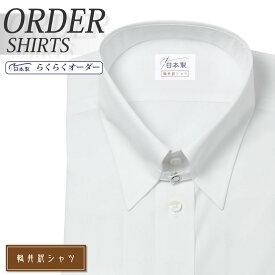 オーダーシャツ ワイシャツ 【送料無料】 Yシャツ オーダーワイシャツ メンズ 長袖 半袖 七分 大きいサイズ スリム らくらく オーダー 日本製 形態安定 軽井沢シャツ タブカラー フォーマル [R10KZZT01]