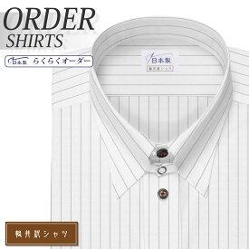 オーダーシャツ ワイシャツ 【送料無料】 Yシャツ オーダーワイシャツ メンズ 長袖 半袖 七分 大きいサイズ スリム らくらく オーダー 日本製 形態安定 軽井沢シャツ タブカラー グレーペンシルストライプ [R10KZZT33]