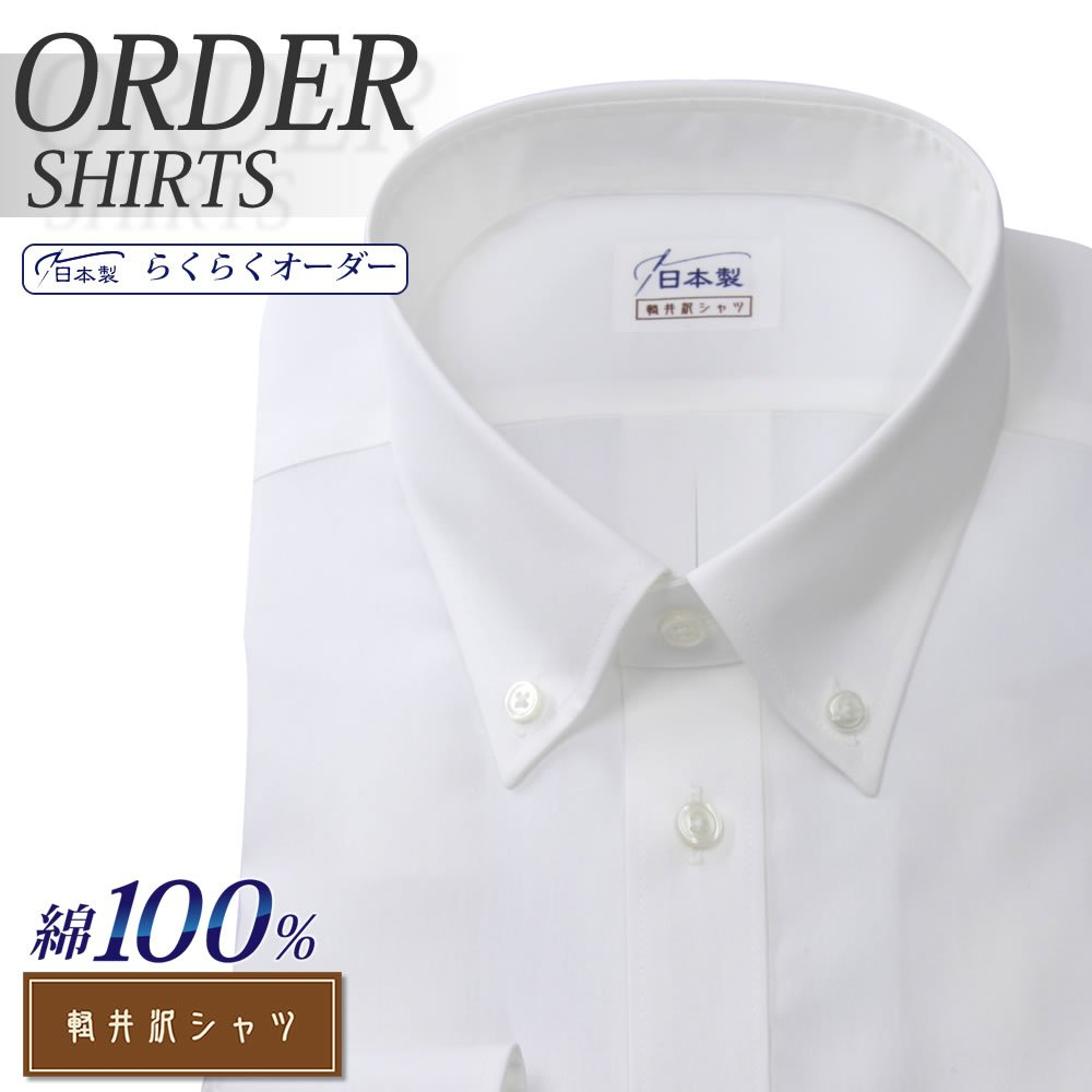 ワイシャツ メンズ 形態安定 らくらくオーダー受注生産商品 軽井沢シャツ ボタンダウン ホワイト 純綿 [R10KZB353]【送料無料】