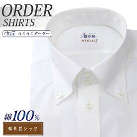 オーダーシャツ ワイシャツ 【送料無料】 Yシャツ オーダーワイシャツ メンズ 長袖 半袖 七分 大きいサイズ スリム らくらく オーダー 日本製 形態安定 綿100% 軽井沢シャツ ボタンダウン ドゥエボットーニ [R10KZB356]