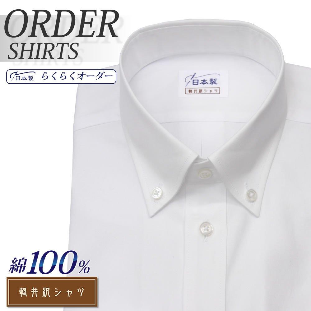 ワイシャツ メンズ らくらくオーダー受注生産商品 軽井沢シャツ ボタンダウン 白ピンオックス [R10KZB403]【送料無料】