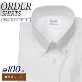 オーダーシャツ ワイシャツ 【送料無料】 Yシャツ オーダーワイシャツ メンズ 長袖 半袖 七分 大きいサイズ スリム らくらく オーダー 日本製 綿100% 軽井沢シャツ ボタンダウン 白ピンオックス [R10KZB403]