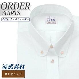 ワイシャツ オーダーシャツ メンズ らくらくオーダー 軽井沢シャツ ボタンダウン ラウンド 涼感素材 麻混紡 ホワイト [R10KZB428]【送料無料】