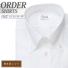 オーダーシャツ ワイシャツ 【送料無料】 Yシャツ オーダーワイシャツ メンズ 長袖 半袖 七分 大きいサイズ スリム らくらく オーダー 日本製 形態安定 軽井沢シャツ ボタンダウン ホワイトドビーカルゼ 綿ポリ混 [R10KZB429]