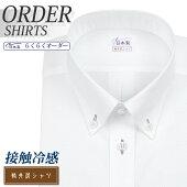 オーダーシャツワイシャツ【送料無料】Yシャツオーダーワイシャツメンズ長袖半袖七分大きいサイズスリムらくらくオーダー日本製形態安定軽井沢シャツボタンダウンICEKEEPホワイトカルゼ[R10KZBC35]