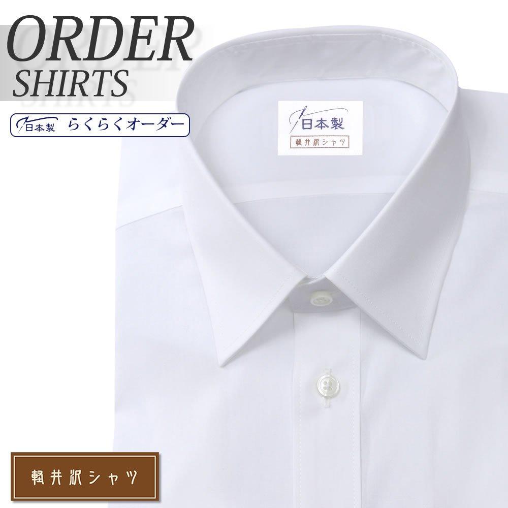 ワイシャツ メンズ 形態安定 らくらくオーダー受注生産商品 軽井沢シャツ レギュラーカラー ホワイト 綿ポリ混(100双) [R10KZR040]【送料無料】
