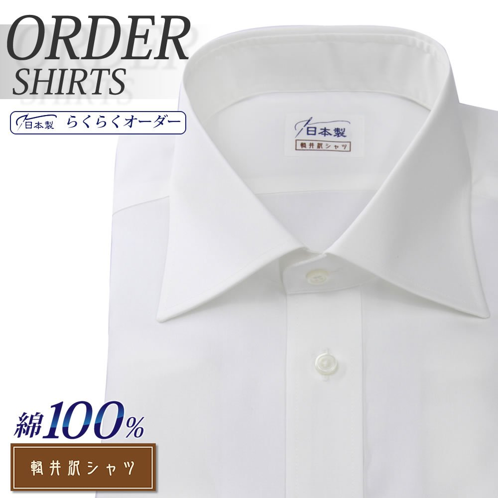 ワイシャツ メンズ 形態安定 らくらくオーダー受注生産商品 軽井沢シャツ ワイドスプレッド ホワイト 純綿 [R10KZW026]【送料無料】