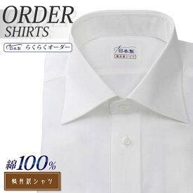 オーダーシャツ ワイシャツ 【送料無料】 Yシャツ オーダーワイシャツ メンズ 長袖 半袖 七分 大きいサイズ スリム らくらく オーダー 日本製 形態安定 綿100% 軽井沢シャツ ワイドスプレッド ホワイト [R10KZW026]