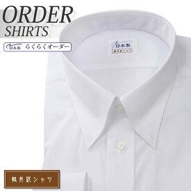 オーダーシャツ ワイシャツ 【送料無料】 Yシャツ オーダーワイシャツ メンズ 長袖 半袖 七分 大きいサイズ スリム らくらく オーダー 日本製 形態安定 軽井沢シャツ スナップダウン ホワイト 綿ポリ混(100双) [R10KZZD15]